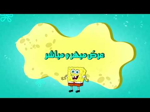 Spongebob & Patrick at CCMuscat