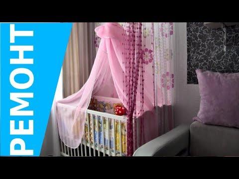 Ремонт квартиры/Из ужасной комнаты делаем милую детскую комнату Часть2. - DomaVideo.Ru