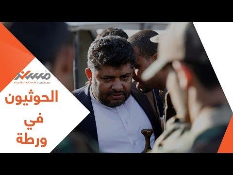 الحوثيون في ورطة