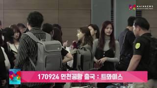 Video 트와이스(TWICE) 인천공항 출국 (20170924) MP3, 3GP, MP4, WEBM, AVI, FLV Juli 2018