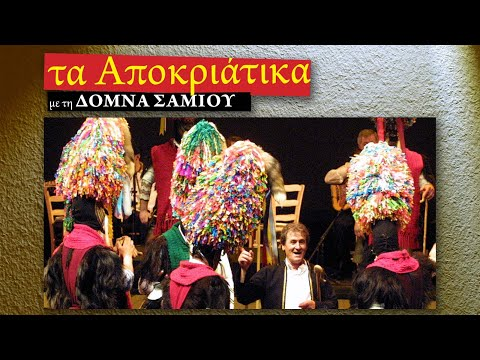 Traditional carnival customs from Sochos, Thessaloniki