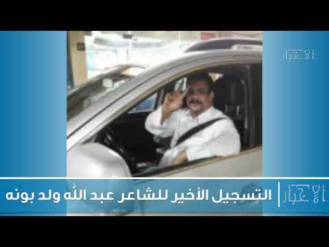 تسجيل جديد للشاعر عبد الله ولد بونا من داخل زنزانته