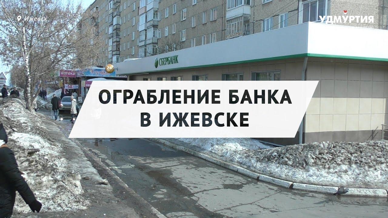 Ограбление банка в Ижевске