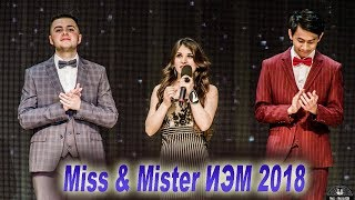 "Video Paling putih sendiri ""Miss & Mister ИЭМ 2018"" - Tomsk, Russia MP3, 3GP, MP4, WEBM, AVI, FLV Januari 2019"