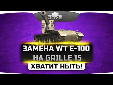 ХВАТИТ НЫТЬ! Обзор замены WT E-100 на новую имбу - Grille 15.