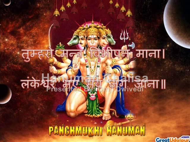 Hanuman chalisa lyrics mp3 download