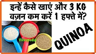 इन्हें कैसे खाएं और 3 KG वज़न कम करें 1 हफ्ते में? Quinoa - Weight Loss Fat Burning Grain - Quinoa for Weight Loss - Lose Weight Fast 3 Kgs Hindi - How To Cook Quinoa  Quinoa Types & Health Benefits - Lose 3 Kgs in a Week----------------------------------------------Link to buy Quinoa GrainIndia      http://amzn.to/2sTke5g             http://amzn.to/2sT8v6LUS         http://amzn.to/2tszWlaUK        http://amzn.to/2sPODR9Canada http://amzn.to/2sPXJ0kLink to buy Quinoa FlakesIndia         http://amzn.to/2sy94zB                 http://amzn.to/2syJYRaUS            http://amzn.to/2rYV7xyUK            http://amzn.to/2r0CqEQCanada    http://amzn.to/2rOzcbHLink to buy Quinoa FlourIndia     http://amzn.to/2sPrYo6             http://amzn.to/2sPsfYgUS        http://amzn.to/2rR0MGnUK        http://amzn.to/2sPK0a3Canada http://amzn.to/2rUtC3G-----------------------------------------------------Watch this video in English- https://youtu.be/64aWWdY1ju0Quinoa Oatmeal recipe-   https://youtu.be/-GN2TpOgL60