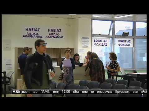 Κτηματολόγιο: Έρχονται πρόστιμα το α΄ εξάμηνο του 2020 | 07/11/2019 | ΕΡΤ