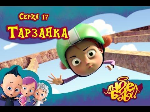 Ангел Бэби - Тарзанка - Новый мультик для детей (17 серия) (видео)