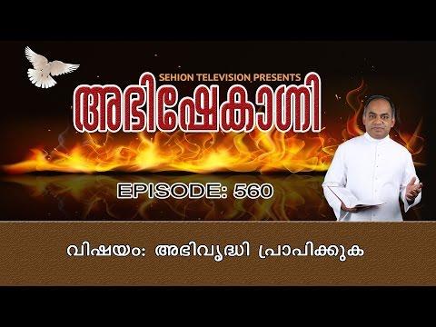 Abhishekagni I Episode 560
