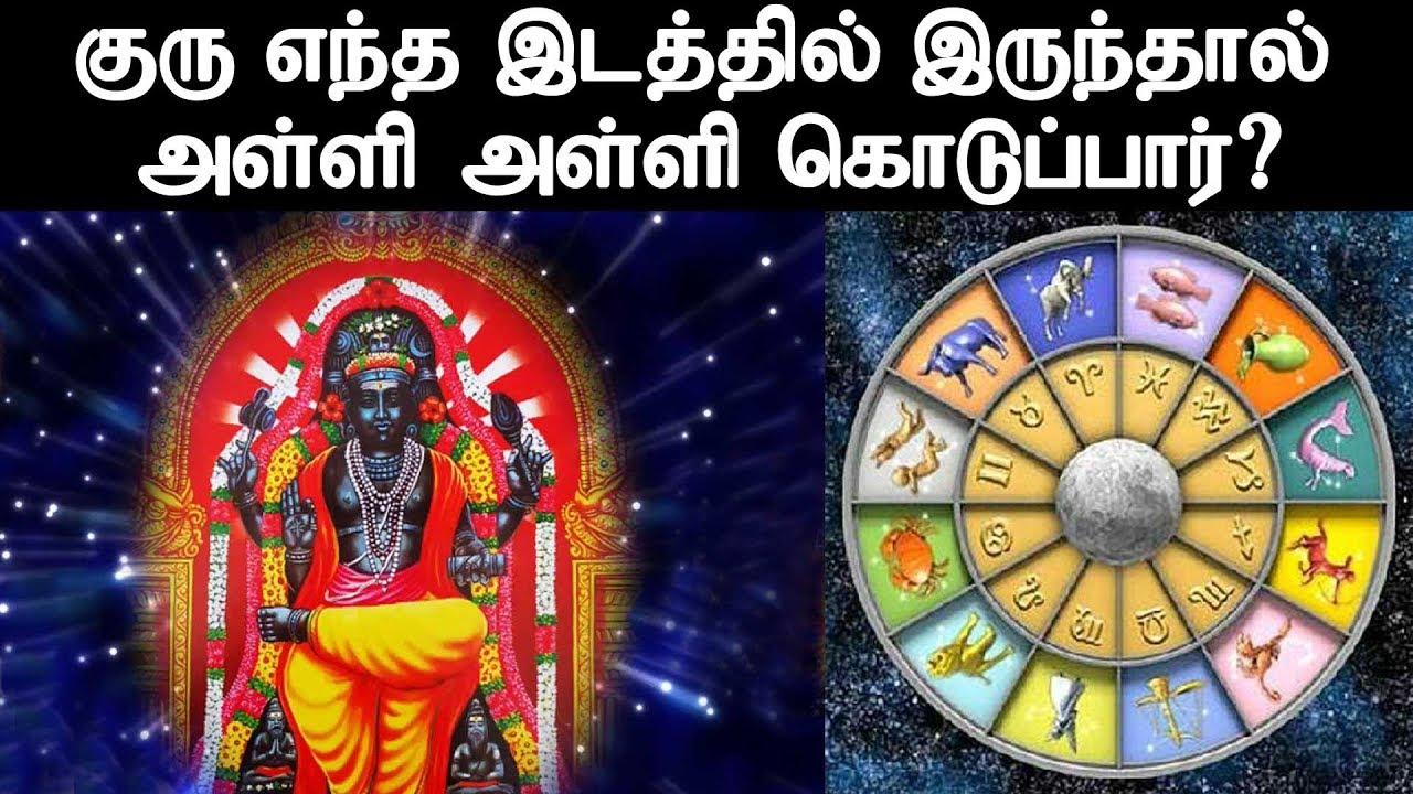 குருபகவான் எந்த இடத்தில் இருந்தால் அள்ளி அள்ளி கொடுப்பார்?| Tamil Jothidam | Tamil Astrology