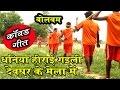 Bhojpuri Bolbam 2016   धनिया हिराई गईल देवघर में   Bhojpuri Kawar Geet 2016   HD