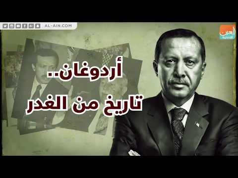 أردوغان تاريخ من الغدر والخيانة