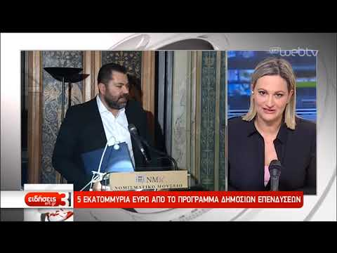 13 Film offices στην Ελλάδα για ξένες παραγωγές | 29/1/2019 | ΕΡΤ