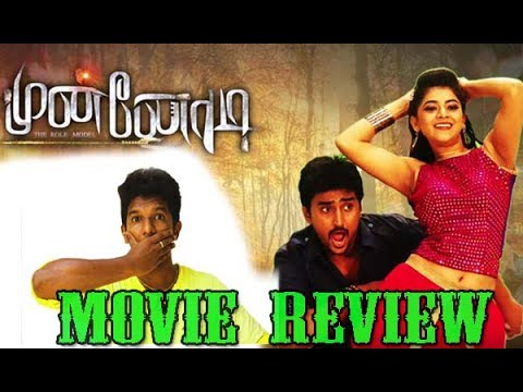 Munnodi movie Review directed by SPTA Harish and Yamini Bhaskar Metropeep