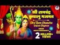SHREE RAM BHAJAN :- SHRI RAMCHANDRA KRIPALU BHAJMAN || SHRI RAM STUTI - LORD RAMA BHAJAN