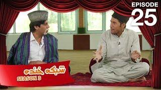 Shabake Khanda - S3 - Episode 25
