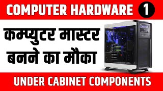 computer hardware in hindi part 1