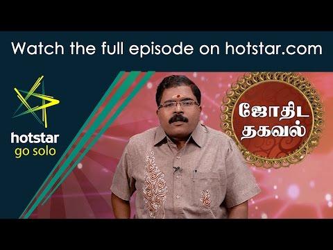 Jothida-Thagaval-Episode-82
