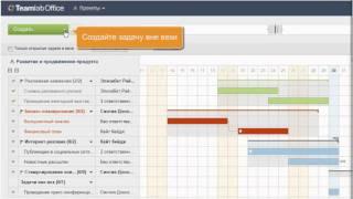 Модуль управления проектами