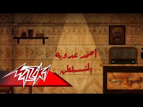 """اسمع- أحمد عدوية يعود للجمهور بأغنية """"المتسلطن"""""""