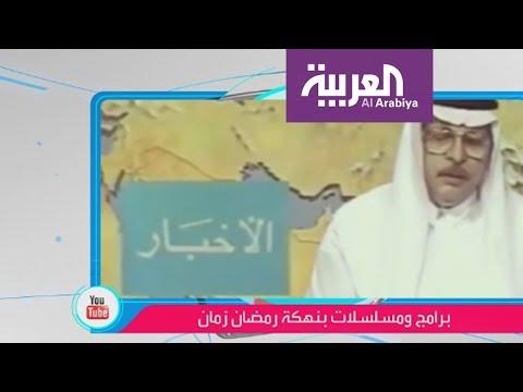 العرب اليوم - بالفيديو : مقاطع ستحرك مشاعرك عن رمضان في الماضي