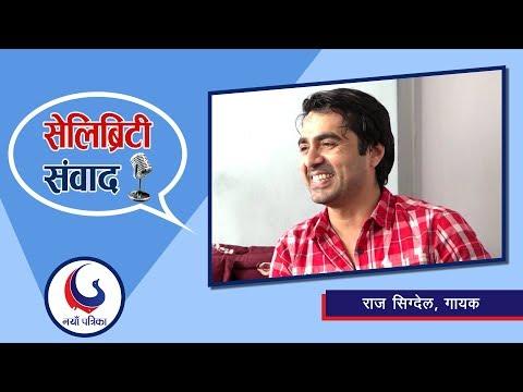 (गायक राज सिग्देलसँग दसैंं गफ । सेलिब्रिटी संवाद | Naya Patrika - Duration: 12 minutes.)