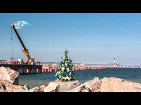 Новогодняя видеооткрытка от Крымского моста