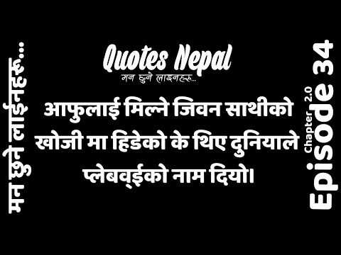 Sad quotes - Nepali Heart Touching Lines  Quotes Nepal  EP. 34  Chapter 2.0  मन छुने लाईनहरू