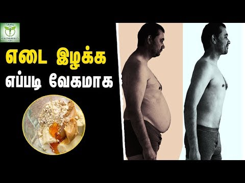 How to Lose Weight Fast - Weight loss Tips In Tamil  Tamil Health Tips