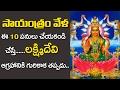 సాయంత్రం వేల ఈ 10 పనులు చేయకండి, చేస్తే లక్ష్మీదేవి ఆగ్రహిస్తుంది | Lakshmi Devi | Mana Telugu Image