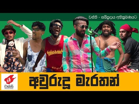 Aurudu Marathon - Wasthi Productions
