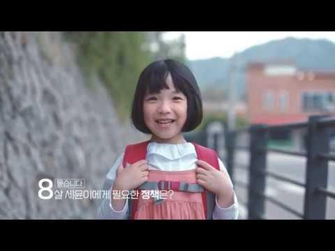 정책선거 TV CF 40초 영상 캡쳐화면
