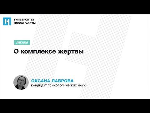 Лекция Оксаны Лавровой — «О комплексе жертвы» - DomaVideo.Ru