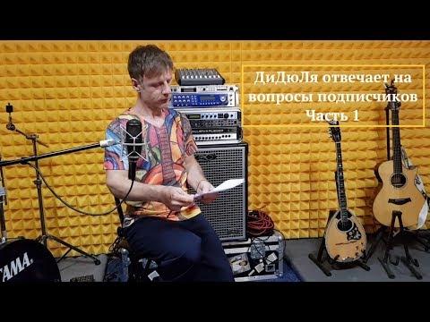 ДиДюЛя отвечает на вопросы подписчиков Уоuтubе канала Часть 1 - DomaVideo.Ru