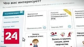 В столице стартовала онлайн-запись детей в первые классы