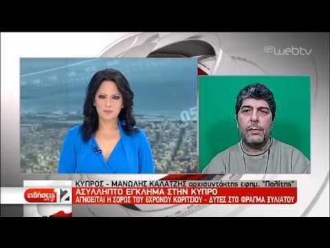 Κύπρος: Σε εξέλιξη οι έρευνες για τον εντοπισμό του 6χρονου κοριτσιού | 23/04/19 | ΕΡΤ