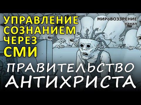 АНТИХРИСТ И ЕГО ПРАВИТЕЛЬСТВО. Управление сознанием через СМИ (технологии манипуляции человечеством) (видео)