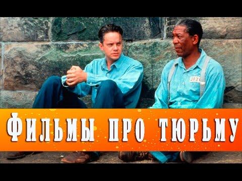 5 ЛУЧШИХ ФИЛЬМОВ ПРО ТЮРЬМУ ТОП-5