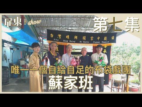 【屏東i show】第七集 |明興閣掌中劇團 🙌自給自足的布袋戲團