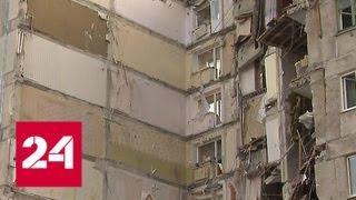 Трагедия в Магнитогорске: два подъезда пострадавшего дома снесут — Россия 24