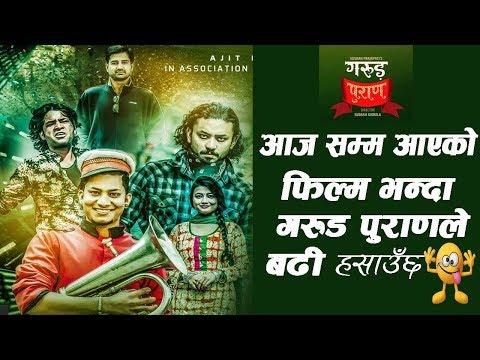 (आजसम्म आएको  फिल्मभन्दा गरुड पुराणले बढी हसाउँछ  ll GARUD PURAN | New Nepali Movie - Duration: 16 minutes.)