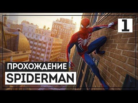 Marvel's Spider-Man #1 - Заломать Кингпина! [PS4 Pro]