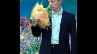 Поздравления валентину от путина