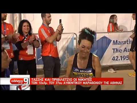 Οι νικητές των 10χλμ στον 37ο Αυθεντικό Μαραθώνιο της Αθήνας | 09/11/2019 | ΕΡΤ