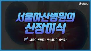 서울아산병원 신장이식의 역사와 현황 미리보기