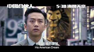 Nonton [製作花絮]《中國合伙人》(American Dreams In China) 5.30 海闊天空 Film Subtitle Indonesia Streaming Movie Download
