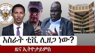 Ethiopia: የኢትዮታይምስ የዕለቱ ዜና   EthioTimes Daily Ethiopian News   Asrat TV   Obang Meto
