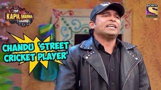 Video Chandu 'Street Cricket Player' - The Kapil Sharma Show MP3, 3GP, MP4, WEBM, AVI, FLV Agustus 2018