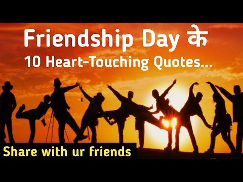 Friendship quotes - Friendship Day के 10 Heart-Touching Quotes.....Whatsapp Status, Greetings, best wishes ...
